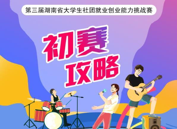 第三届湖南省大学生社团就业创业能力挑战赛初赛攻略