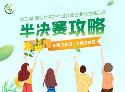 第三届湖南省大学生社团就业创业能力挑战赛半决赛攻略