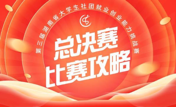 第三届湖南省大学生社团就业创业能力挑战赛总决赛攻略